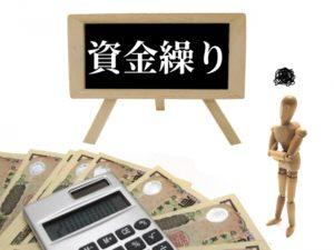財務無策が招いた資金繰り悪化事例